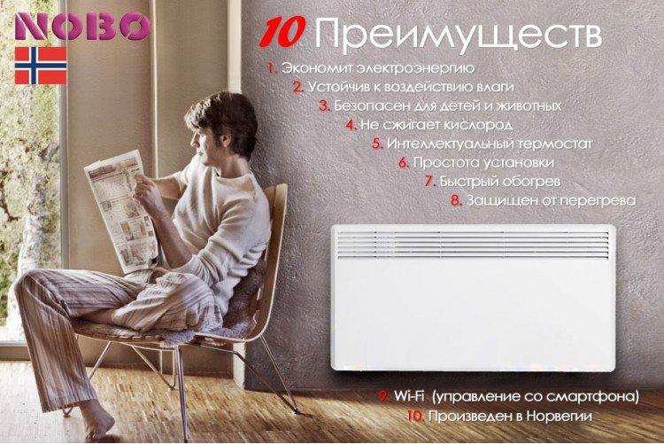 Электроконвекторы - официальный сайт