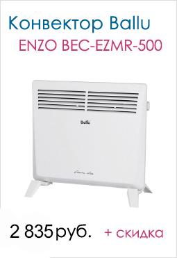 https://elektrokonvektory.ru/bec-ezmr-500